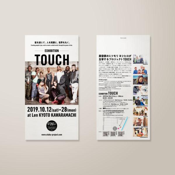 展覧会『TOUCH』DM