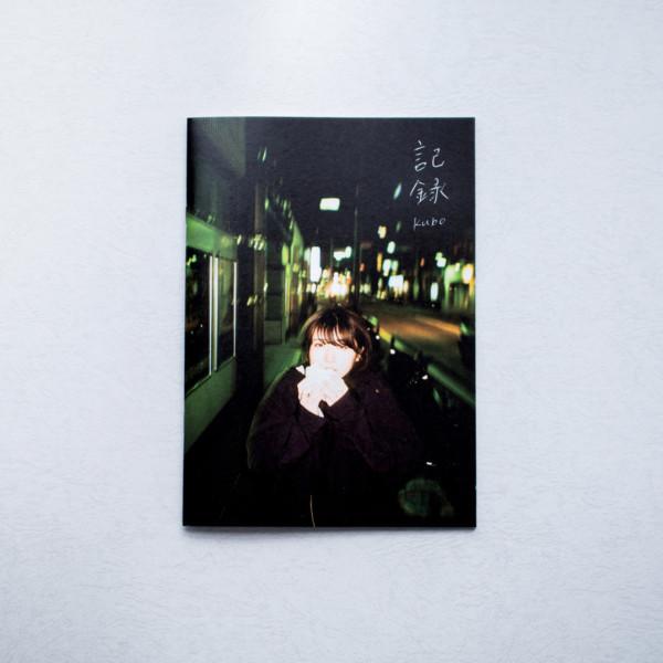 Kubo写真集『記録』